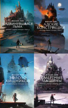 Серия книг «Хроники хищных городов»