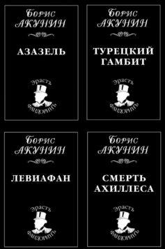 Серия книг «Приключения Эраста Фандорина»