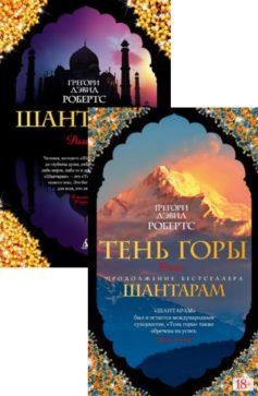 Серия книг «Шантарам»