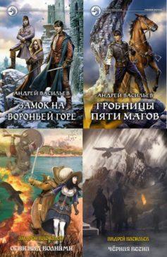 Серия книг «Ученики Ворона»