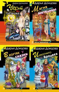 Серия книг «Виола Тараканова. В мире преступных страстей»