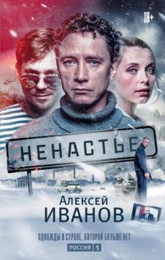 «Ненастье» Алексей Викторович Иванов