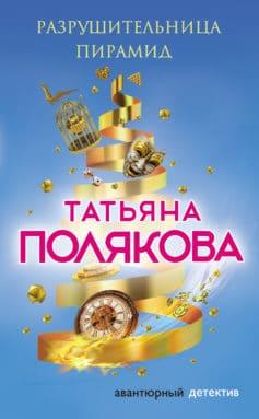 «Разрушительница пирамид» Татьяна Викторовна Полякова