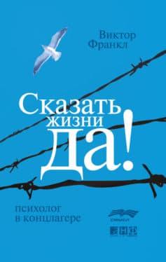 «Сказать жизни «Да!»: психолог в концлагере» Виктор Франкл