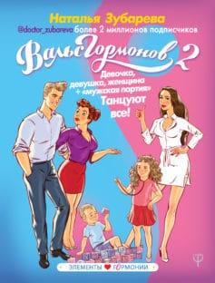 «Вальс гормонов 2. Девочка, девушка, женщина + «мужская партия». Танцуют все!» Наталья Александровна Зубарева