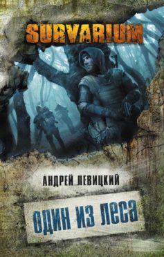 «Один из леса» Андрей Левицкий
