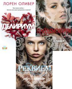 Серия книг «Делириум»