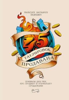 «45 татуировок продавана» Максим Батырев