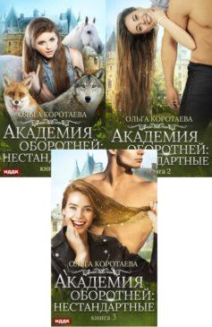 Серия книг «Академия оборотней: нестандартные»