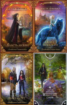 Серия книг «Академия сиятельных»