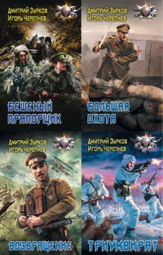 Серия книг «Бешеный прапорщик»
