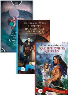 Серия книг «Дневник моего сна»