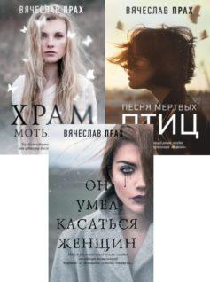 Серия книг «Храм мотыльков»