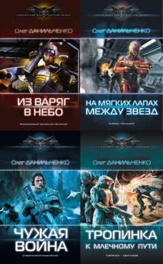 Серия книг «Имперский вояж»