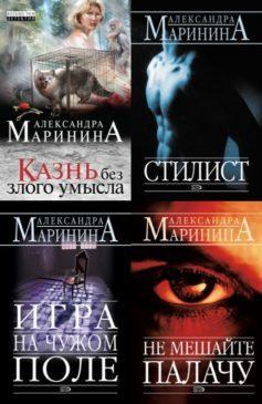 Серия книг «Каменская»