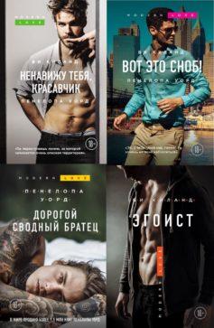Серия книг «Modern Love»