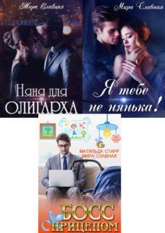 Серия книг «Моя чудесная няня»