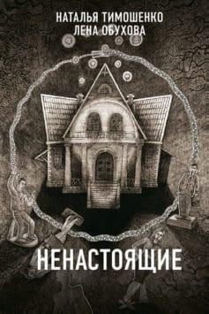 «Ненастоящие» Лена Обухова, Наталья Тимошенко