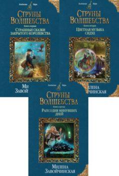 Серия книг «Струны волшебства»