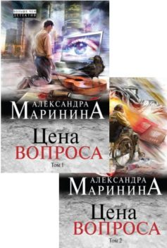 Серия книг «Цена вопроса»