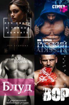 Серия книг «Темная страсть»