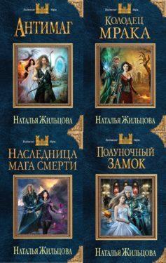 Серия книг «Темные королевства»