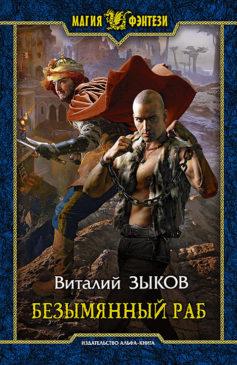 «Безымянный раб» Виталий Валерьевич Зыков