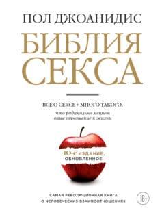 «Библия секса. Обновленное издание» Пол Джоанидис