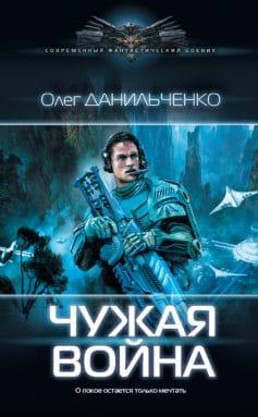 «Чужая война» Олег Викторович Данильченко