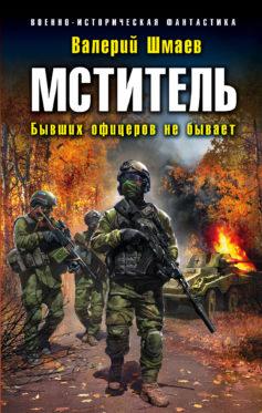 «Мститель. Бывших офицеров не бывает» Валерий Геннадьевич Шмаев