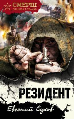 «Резидент» Евгений Евгеньевич Сухов