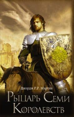 «Рыцарь Семи Королевств (сборник)» Джордж Рэймонд Ричард Мартин