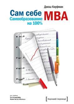 Сам себе MBA. Самообразование на 100%