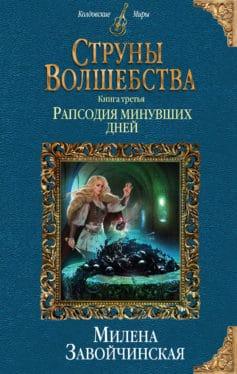 «Струны волшебства. Книга третья. Рапсодия минувших дней» Милена Завойчинская