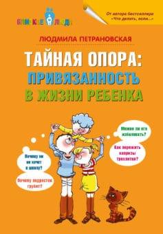 «Тайная опора. Привязанность в жизни ребенка» Людмила Владимировна Петрановская