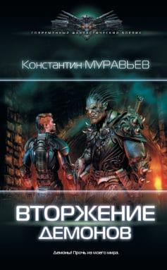«Вторжение демонов» Константин Николаевич Муравьёв