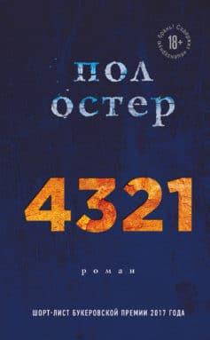 «4321» Пол Бенджамин Остер