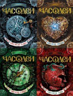 Серия книг «Часодеи»