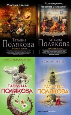Серия книг «Девушка, Джокер, Поэт и Воин»