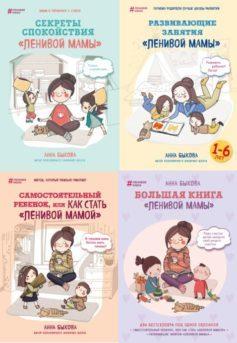 Серия книг «Ленивая мама»