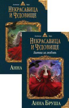 Серия книг «Некрасавица и чудовище»