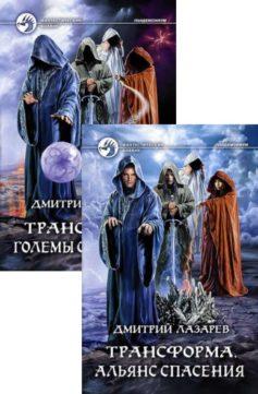Серия книг «Пандемониум»