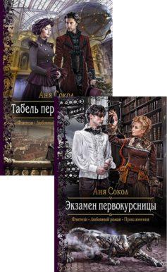 Серия книг «Первокурсница»