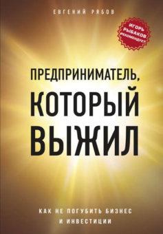«Предприниматель, который выжил» Евгений Рябов