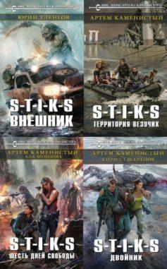 Серия книг «S-T-I-K-S»