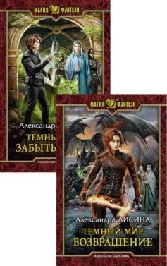Серия книг «Темный мир»