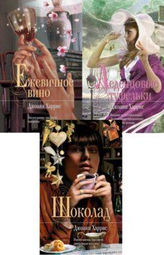 Серия книг «Трилогия еды»