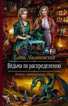 «Ведьма по распределению» Елена Михайловна Малиновская