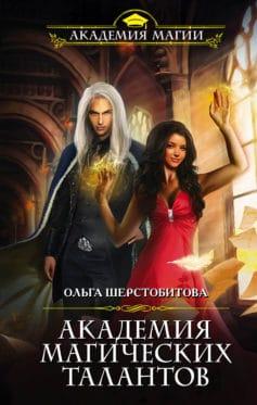 «Академия Магических Талантов» Ольга Сергеевна Шерстобитова