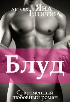 «Блуд» Яна Егорова